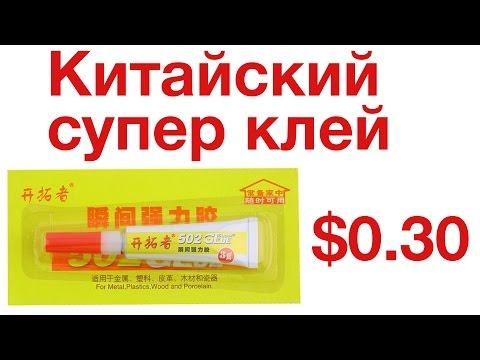 Супер клей из Китая за $0.30из YouTube · С высокой четкостью · Длительность: 2 мин22 с  · Просмотров: 356 · отправлено: 13.05.2016 · кем отправлено: Алекс