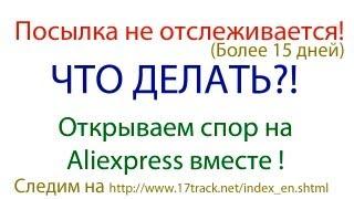 Посылка с Aliexpress не отслеживается ни где! Что делать? Решаем спор на Aliexpress вместе!(, 2013-09-08T19:59:35.000Z)