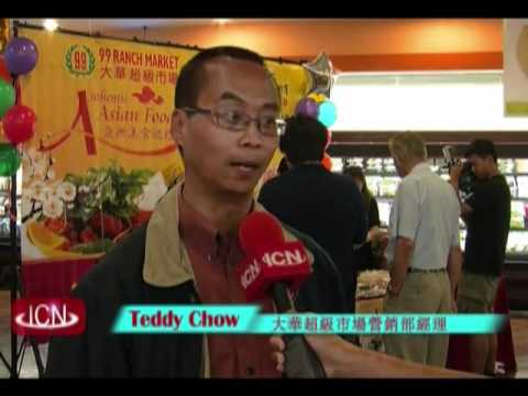 ICN SF – Taiwanese Delight Food Show, Milpitas, California  – Chinese Version