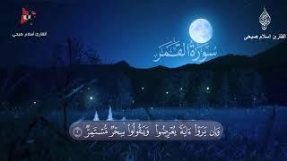 سورة القمر | القارئ اسلام صبحي | تلاوة خاشعة