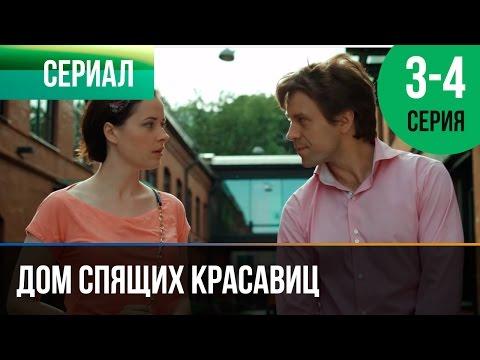 Дом спящих красавиц 3 и 4 серия - Мелодрама | Фильмы и сериалы - Русские мелодрамы