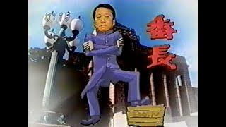自自公連立「嵐の新学期」小渕級長は番長 小沢一郎君の怒りをどう沈めるのか!?