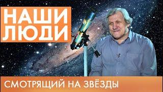 Владимир Крупко | Астроном | Наши люди #5 (2019)