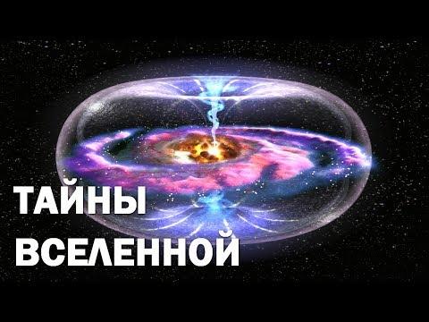 Тайны Вселенной. Эфир