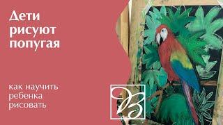 Дети рисуют попугая   Как научить ребенка рисовать   Курсы рисования для детей в Москве   6+