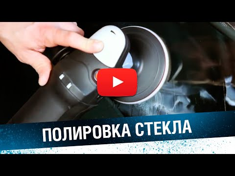 Как убрать царапины на стекле автомобиля своими руками видео уроки