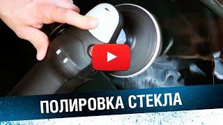 видео Полировка стекол автомобиля своими руками