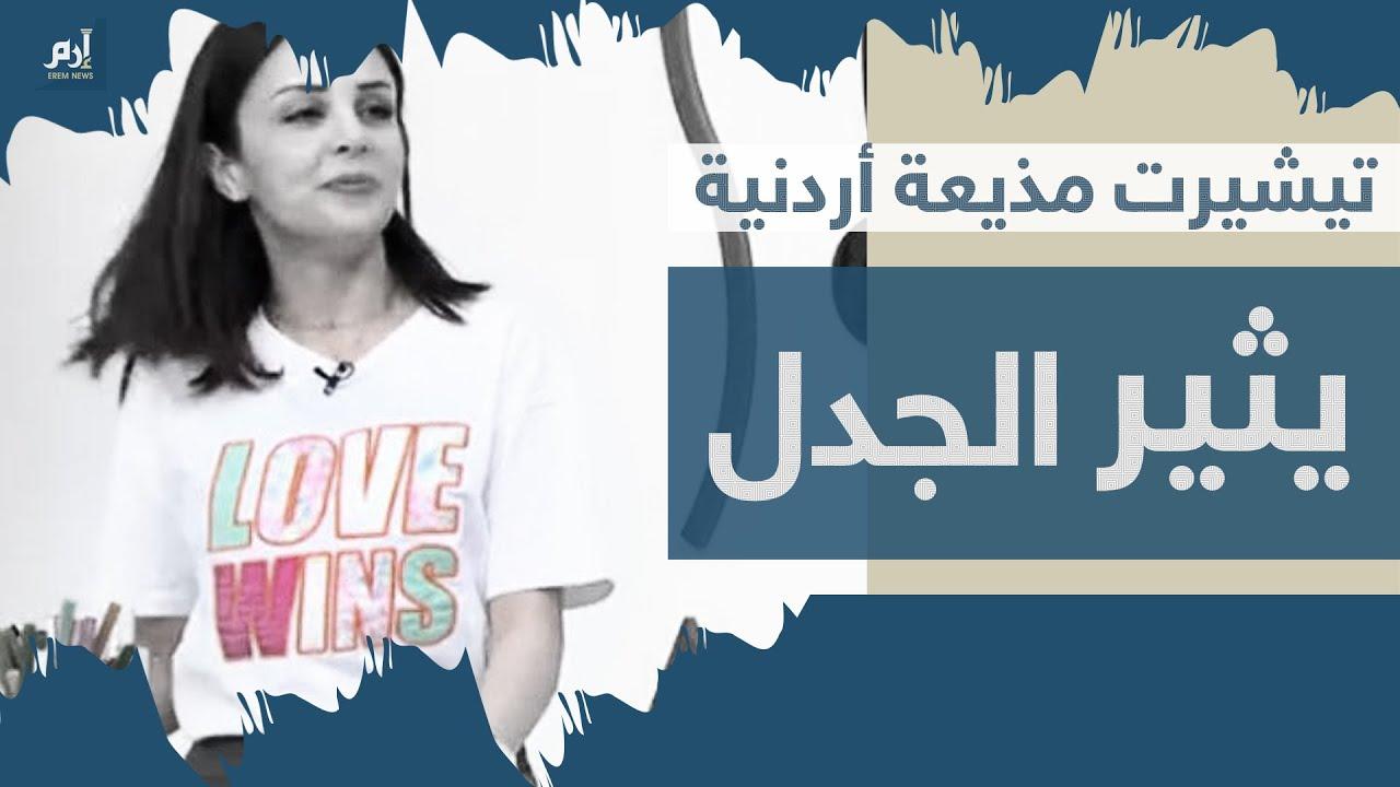 """إرم نيوز   """"تيشيرت"""" مذيعة التفزيون الأردني هل تدعو للـ""""مثلية""""؟"""