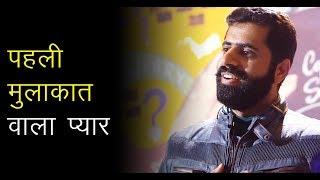 Pehli Mulakaat|Hindi Love Poetry Mohit Thukral | Best Love Story Telling |Nojoto | Nojoto Open MIC