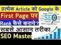 How does each of my articles rank on Google Frist Page | Learn SEO Step by Step | HiFi Trick