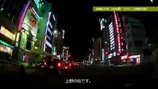 東京の新宿から東京スカイツリー前までを走行する車載動画です。編集に...