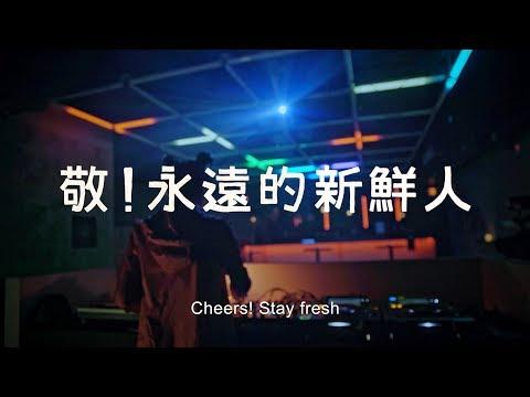 鮮茶道《永遠的新鮮人》:追逐音浪的DJ