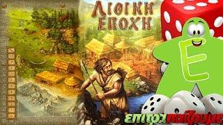 Λίθινη Εποχή (Stone Age) - How to Play Video by Epitrapaizoume.gr
