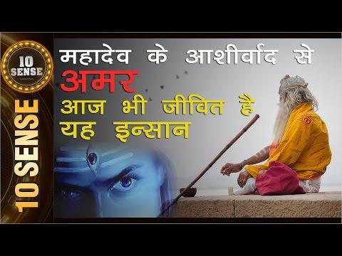 महादेव के आशीर्वाद से अमर है ये  | आज भी जिंदा है | Immortal Of India