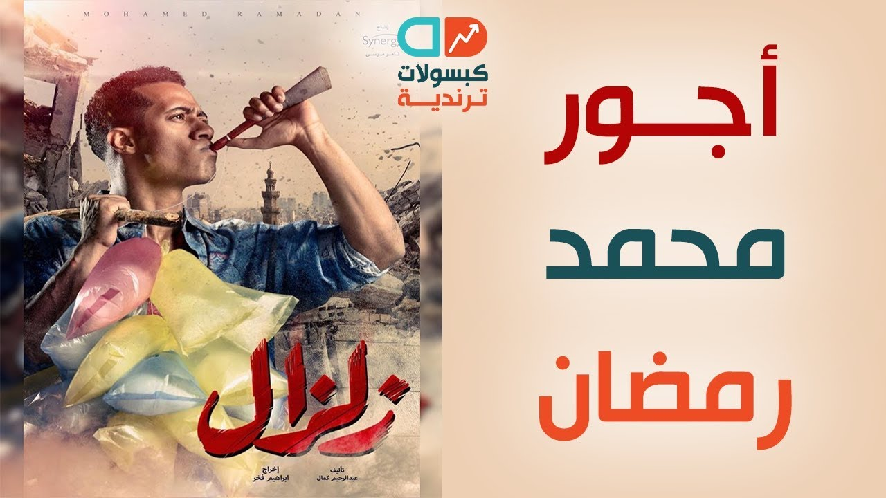 اجر محمد رمضان في مسلسل زلزال من مسلسلات رمضان 2019 كبسولات ترندية Youtube