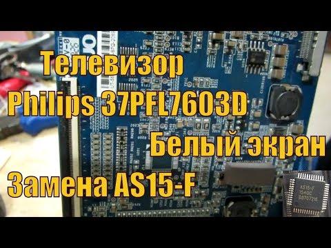 Ремонт Philips 37PFL7603D. Негатив. Белый экран. Замена Гаммы AS15-F
