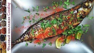 Скумбрия гриль с карамельной корочкой. Запеченная рыба с мёдом и чесноком в духовке.