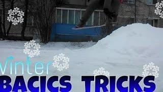 Немного трюков для начинающих/Some easy tricks for beginner/Part 1 .(В этом видео вы увидите некоторые трюки на как-бы (это обычный скейт без подвесок и колёс)