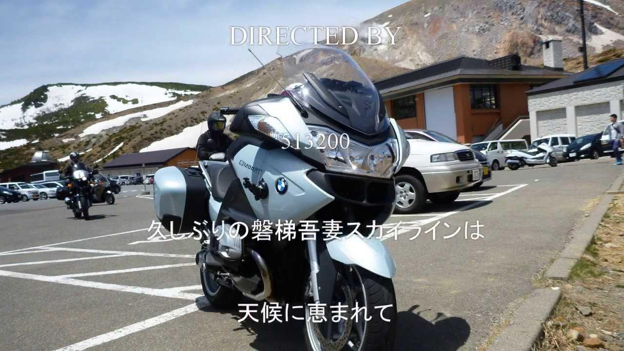 磐梯吾妻スカイライン バイクツーリング R1200rt Youtube