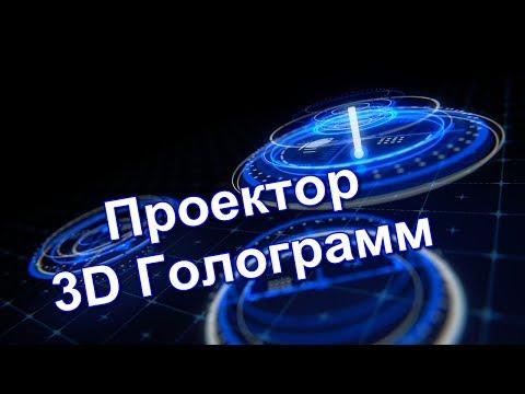 Проектор 3D Голограмм