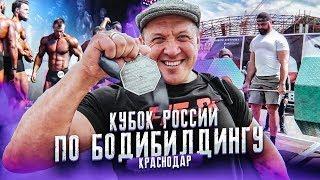 Кубок России по Бодибилдингу- Краснодар. Силовой экстрим - САМСОН