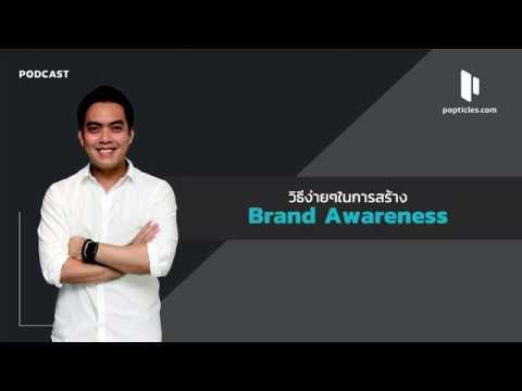 [PODCAST] วิธีง่ายๆในการสร้าง Brand Awareness | Popticles.com