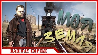 СВОБОДНАЯ ИГРА — Railway Empire | #1