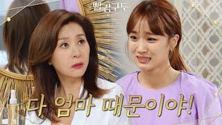 """""""이게 다 엄마 때문이야!""""소이현과 박윤재가 결혼한다는…"""