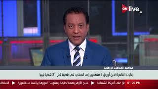 تفاصيل إحالة أوراق 7 متهمين بداعش ليبيا للمفتي في قضية قتل 21 قبطيا - أحمد شلبي
