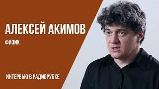 Квантовый компьютер, научная фантастика и роботы // Интервью с физиком Алексеем Акимовым
