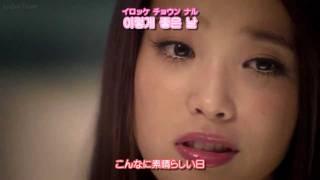 Gambar cover [日本語字幕 & 歌詞 & カナルビ] IU(아이유) - Good Day(좋은 날)