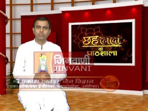 Chahdhala Pathshala - 13th Doha, Dhal 6 (SakalSanyam & Arihant Siddhha)