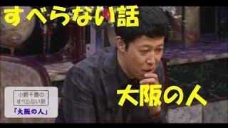 小籔千豊 第30回記念大会すべらない話「大阪の人」