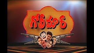 Golimaar Telugu Comedy Show | Latest Telugu Comedy | Episode 80 |  NTV