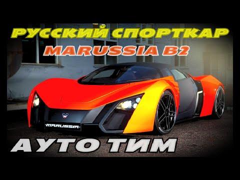 Мнение немцев о Marussia B2 тест драйв Маруся Б2 машина Маруся Б2 топ гир Marussia B2 Top Gear Test