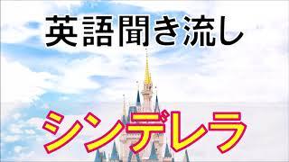 英語童話リスニング聞き流し【シンデレラ】ネイティブ朗読 オーディオブック Cinderella