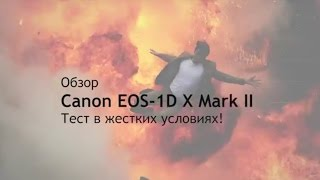 Обзор Canon EOS-1D X Mark II: тест в жестких условиях(Полный тест на http://prophotos.ru/reviews/18094-canon-eos-1d-x-mark-ii-test., 2016-05-04T04:57:00.000Z)