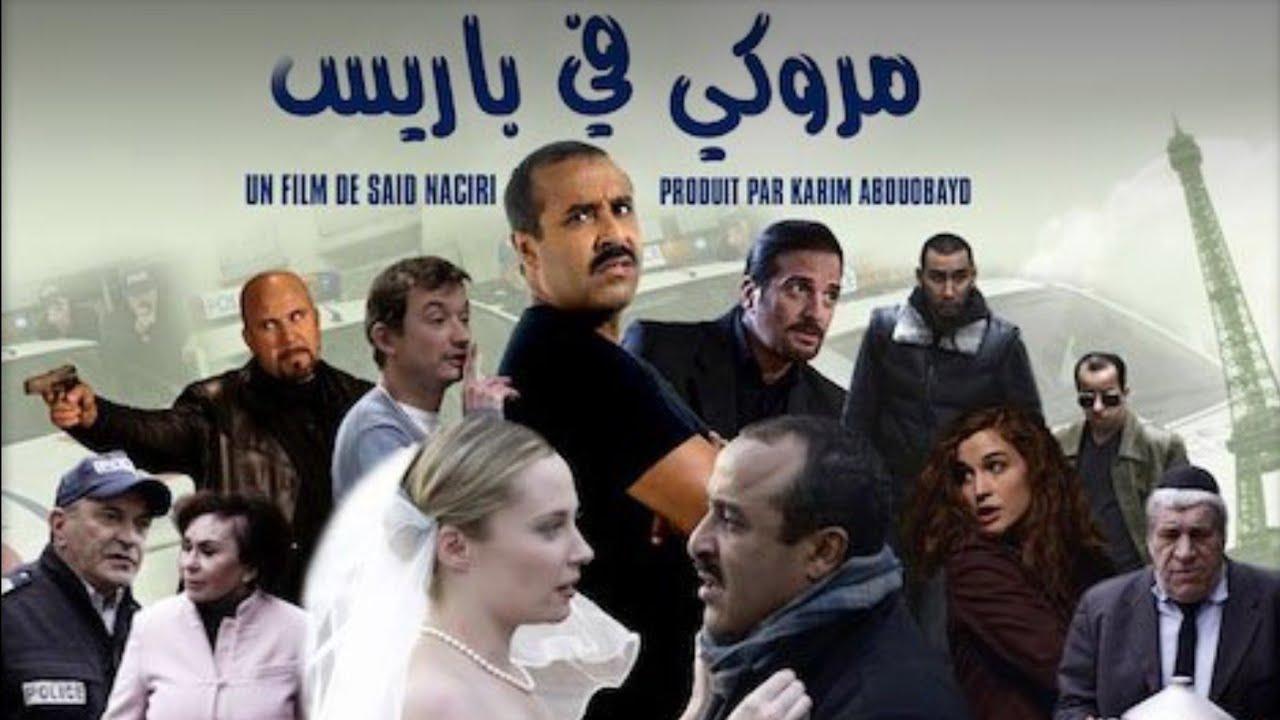 Download Said Naciri: Un Marocain à Paris [Film Complet]   فيلم سعيد الناصري: مغربي في باريس