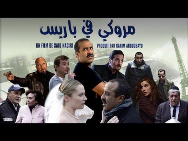 Film said naciri / un marocain a paris film complet HD- فيلم سعيد الناصري \ مغربي في باريس