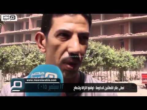 مصر العربية | اهالى عقار القماشين للحكومة : اوقفوا الازالة ونتصالح