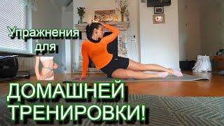 Упражнения на всё тело Тренировка дома Программа упражнений Фитнес die BESTEN ÜBUNGEN für ZUHAUSE