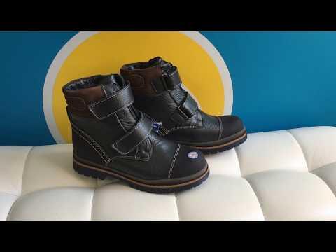 Ботинки для мальчика Shagovita 18СМФ 55223 Ш