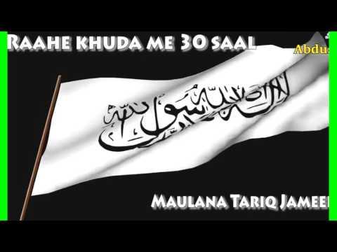 Heart Touching Bayaan  Raahe khuda me 30 saal By Maulana Tariq Jameel Bayaan # 12
