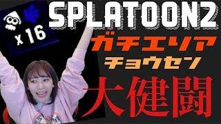 祝誕生日!! 【Splatoon2 】ガチエリアで大健闘?!