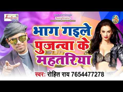 2018 का सबसे हिट गाना || पुजन्वा के महतरिया || Rohit Rai Bhojpuri Hit Songs