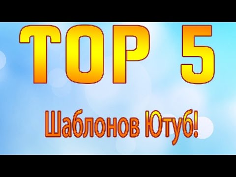 ТОП 5 Шаблоны для Ютуб / TOP 5 Template Youtube