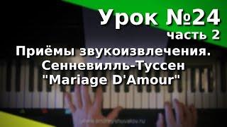 Урок 24. Часть 2. Приёмы звукоизвлечения. Сенневилль-Туссен Mariage D'Amour (Брак по любви).
