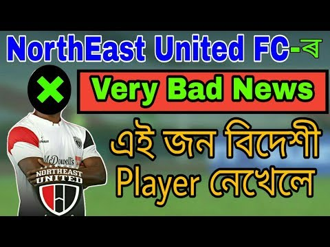 Very Bad News For NorthEast United FC | ISL Today News | NEUFC Latest News |