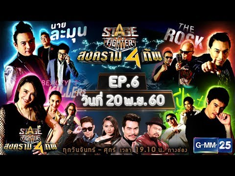 Stage Fighter สงคราม 4 ทัพ [EP.6] วันที่ 20 พ.ย. 60