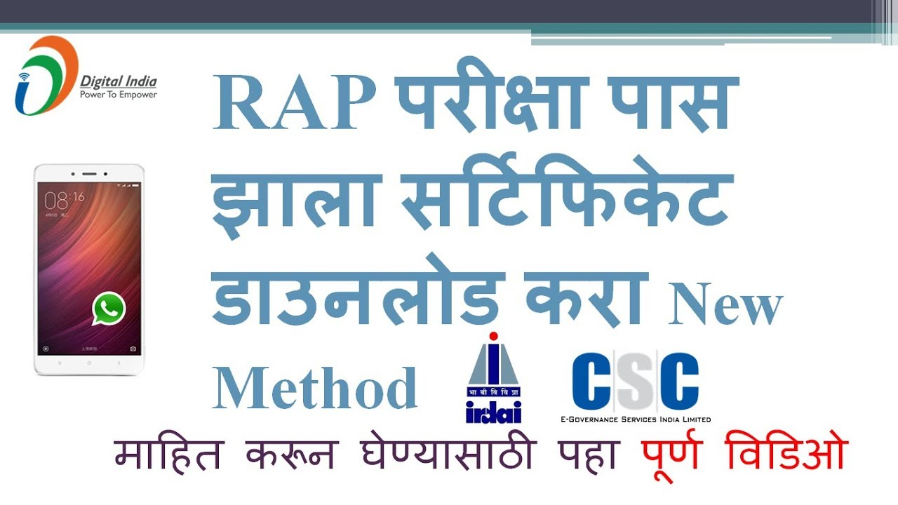How to download RAP insurance exam certificate by IRDA (marathi)